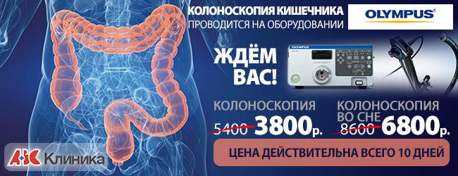 Колоноскопия под наркозом в москве цена